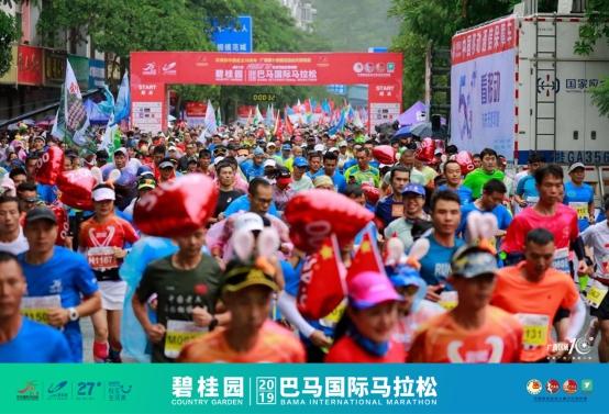 碧桂园・2019巴马国际马拉松赛收