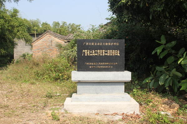 麻子畬土改團部舊址