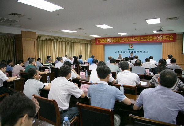 集團公司召開2014年第三次黨委中心組學習會