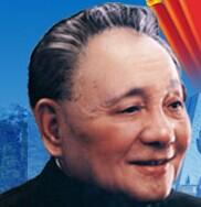 鄧小平誕辰110周年