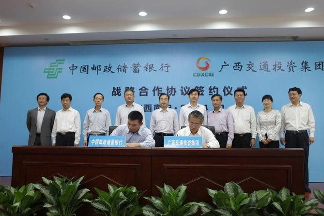中國郵政儲蓄銀行與廣西交通投資集團簽訂戰略合作協議