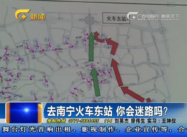 去南宁火车东站 你会迷路吗?