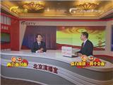 朱學慶:深化合作 拓展區域發展新空間