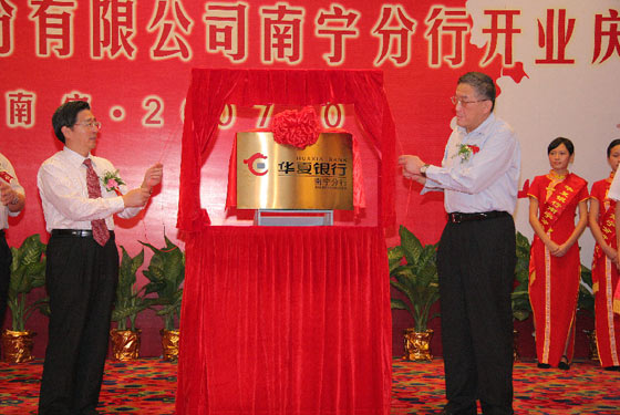 郭聲琨為華夏銀行南寧分行揭牌