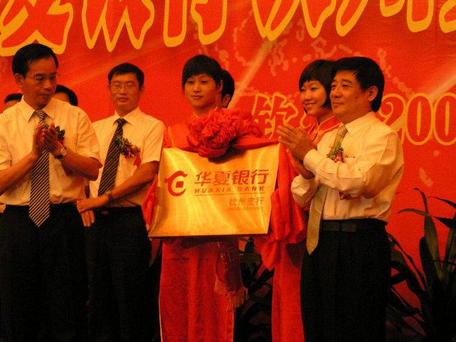 欽州市委書記湯世保為華夏銀行欽州支行揭牌