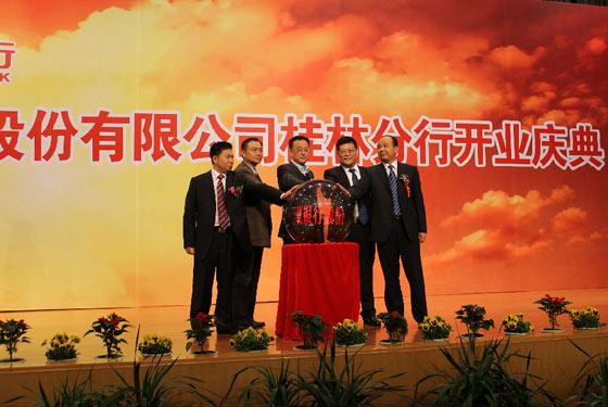 劉增文、等共同啟動象徵桂林分行正式開業的水晶球