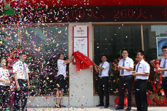 華夏銀行柳州柳南支行隆重開業