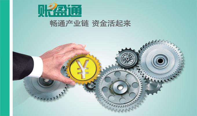 中國農業銀行——賬盈通