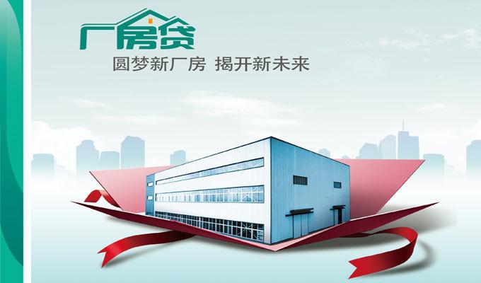 中國農業銀行——廠房貸