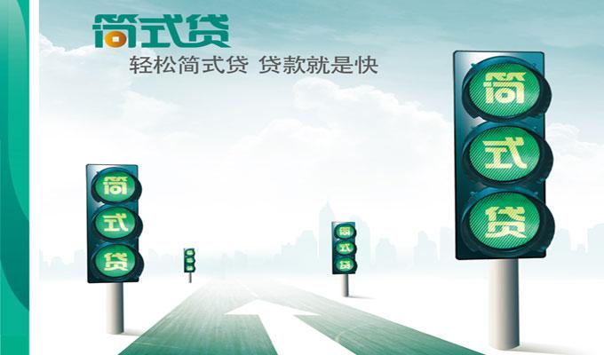 中國農業銀行——簡式貸