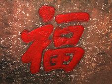 """鳳山大""""福""""字石刻"""