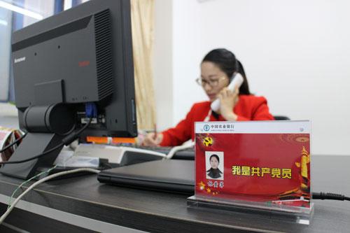 農行貴港分行:共産黨員亮出身份,亮出承諾做表率