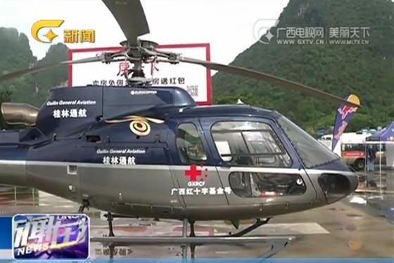 桂林:广西首架红会救援飞机起航