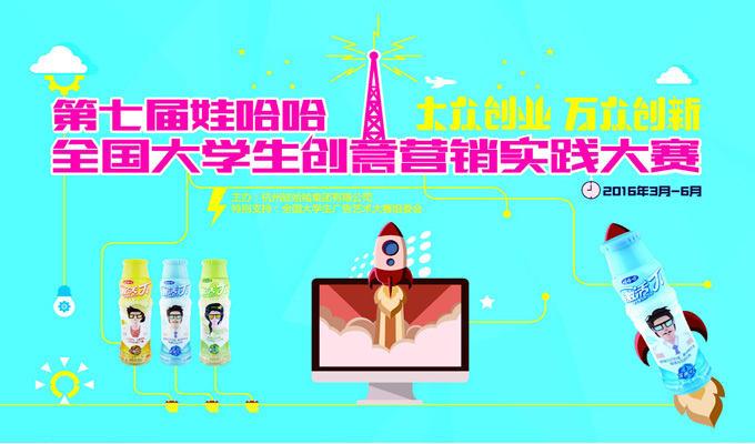 第七届娃哈哈大学生创意营销大赛广西高校创业大赛图片