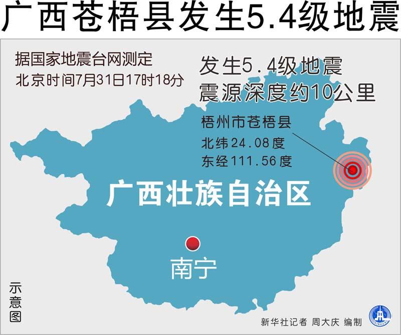 廣西蒼梧縣5.4級地震