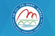 2016中越(东兴—芒街)国际商贸·旅游博览会