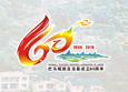 巴马瑶族自治县成立六十周年庆祝大会