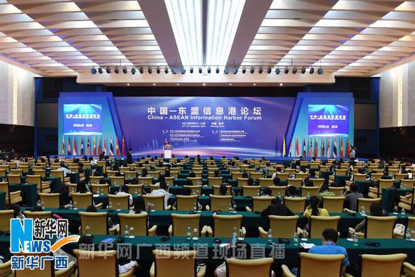 2016中國—東盟信息港論壇