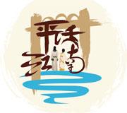 2016年江南區平話文化旅遊節