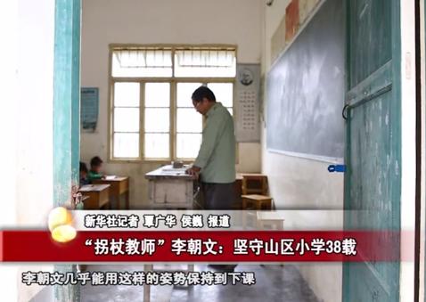 """""""拐杖教师""""李朝文:坚守山区小学38载"""