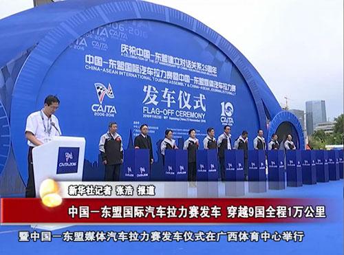 中国-东盟国际汽车拉力赛发车 穿9国全程1万公里