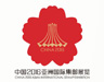 2016亞洲國際集郵展覽
