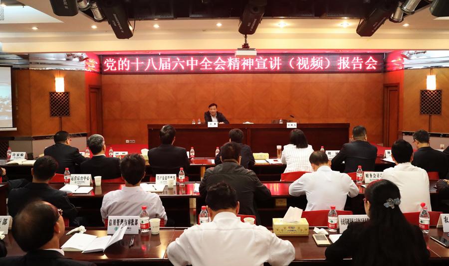 中國農業銀行黨委宣講團到廣西分行宣講黨的十八屆六中全會精神