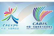 中國-東盟博覽會