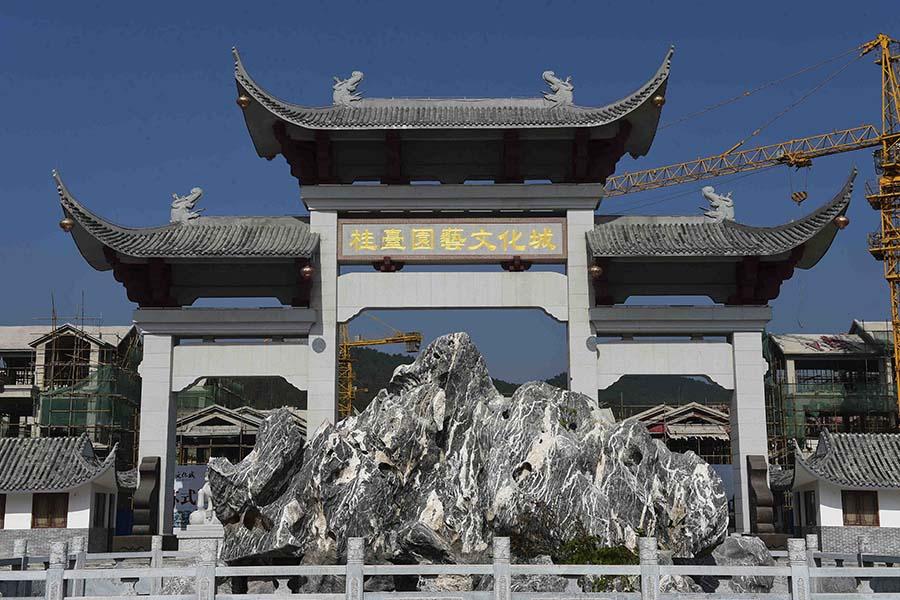 桂臺園藝文化城開園