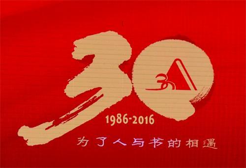 """廣西師范大學出版社成立30周年""""秀峰出版高端論壇""""係列活動"""