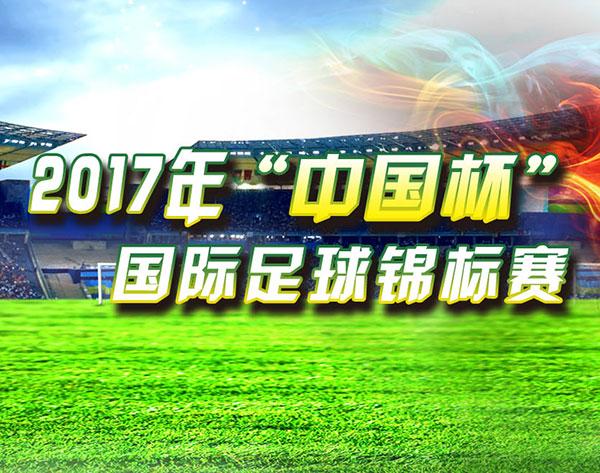 """2017""""中國杯""""國際足球錦標賽"""