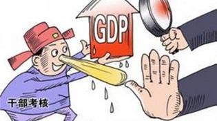 """""""環境權重遠超GDP""""需細化制度"""