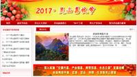 2017靈山荔枝節將于6月中下旬舉行