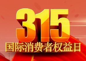 """廣西3·15""""網絡誠信 消費無憂""""主題宣傳活動"""