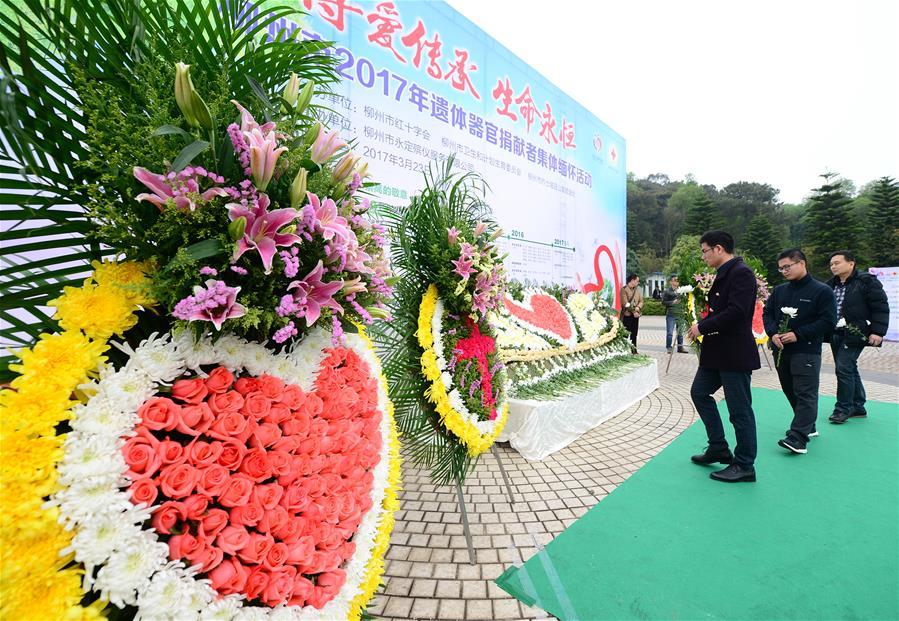 廣西柳州:追思遺體捐獻者