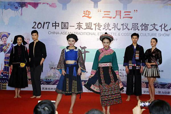 2017中國-東盟禮儀服飾文化在邕展演