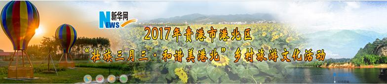"""2017年貴港市港北區 """"壯族三月三·和諧美港北""""鄉村旅遊文化活動"""