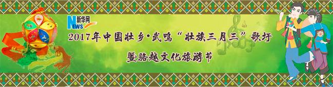"""2017年中國壯鄉·武鳴""""壯族三月三""""歌圩暨駱越文化旅遊節"""