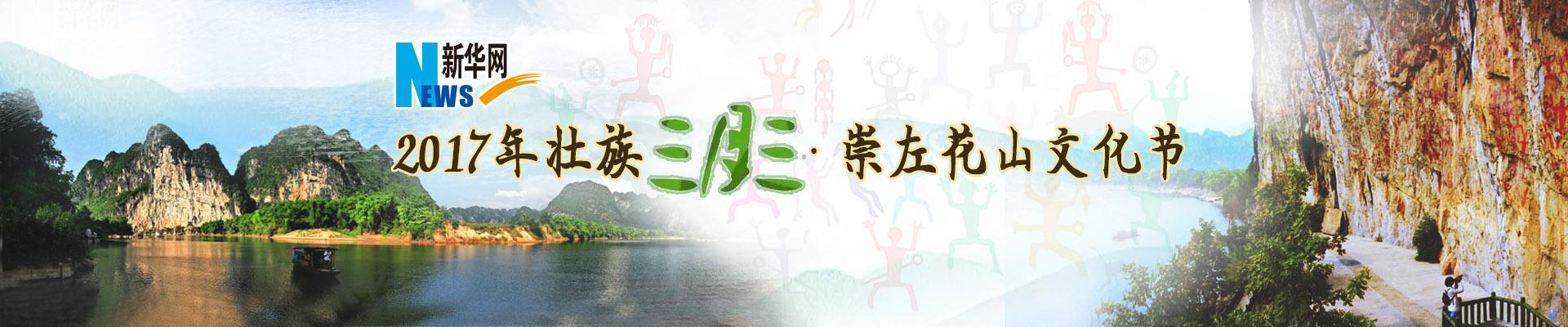 2017年壯族三月三·崇左花山文化節