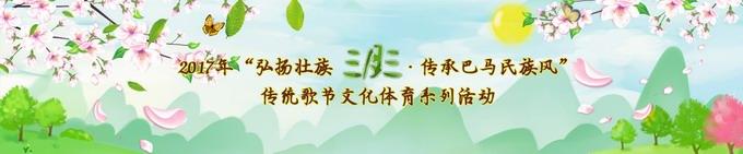 广西三月三小学黑板报图片