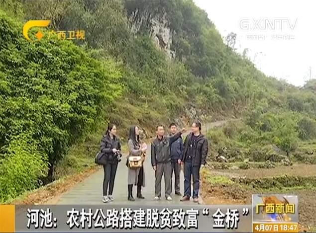 """河池:農村公路搭建脫貧致富""""金橋"""""""