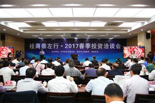 桂商崇左行·2017春季投資洽談會