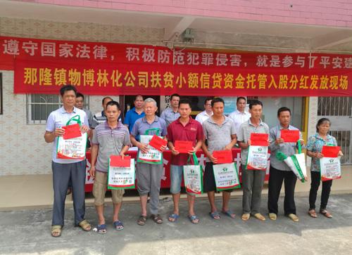 靈山那隆鎮:扶貧戶喜獲資金托管分紅