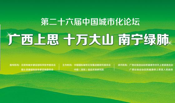 第二十六屆中國城市化論壇