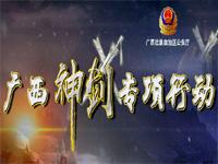 广西神剑专项行动