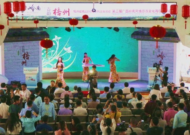 2017年第二屆廣西嶺南風情旅遊文化周