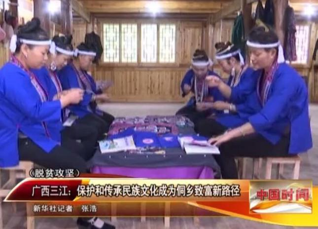 三江:保護和傳承民族文化成為侗鄉致富新路徑