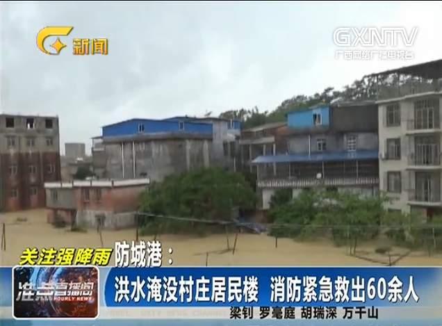 防城港:洪水淹沒村莊居民樓 消防緊急救出60余人