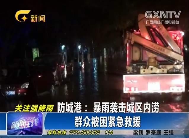 防城港:暴雨突襲城區內澇 群眾被困緊急救援