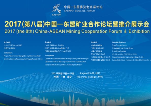 2017中國—東盟礦業合作論壇